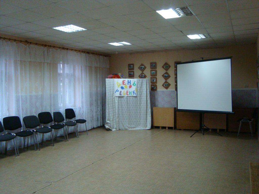 Актовый зал для проведения мероприятий, встреч, клубов