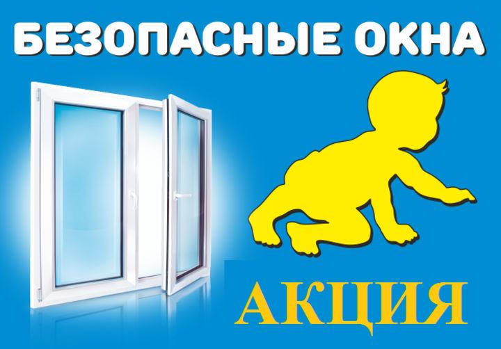 безопасные-окна-плакат