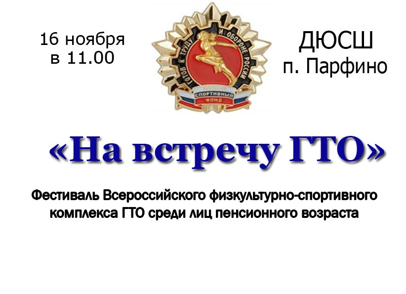 фестиваль ГТО афиша