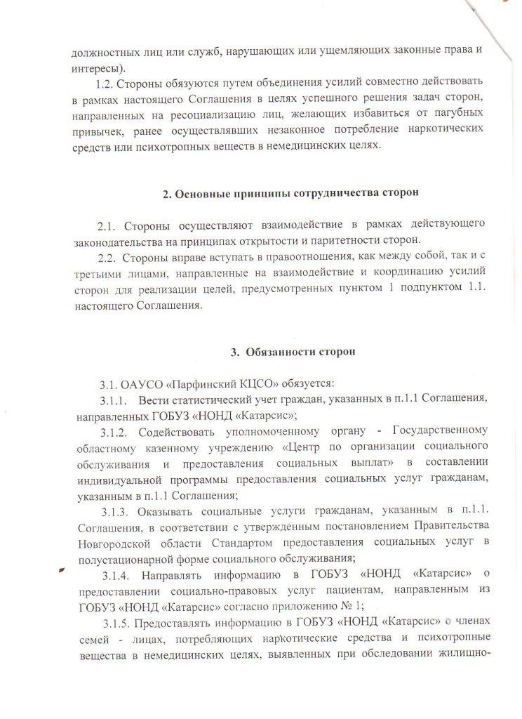 соглашение о сотрудничестве1