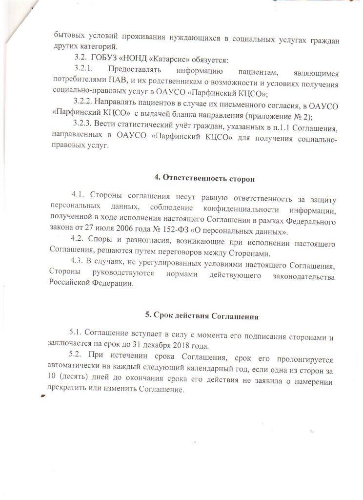 соглашение о сотрудничестве2