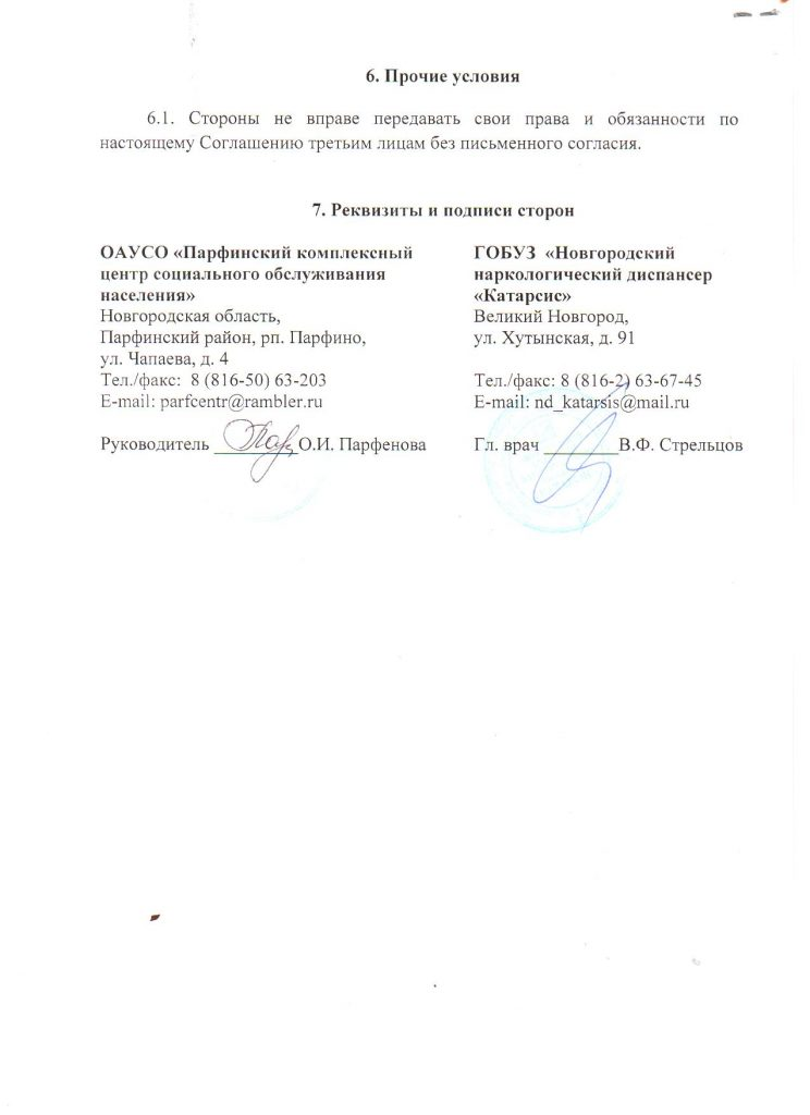 соглашение о сотрудничестве3